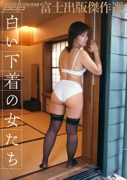 富士出版傑作選 白い下着の女たち-電子書籍