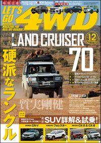 LET'S GO 4WD【レッツゴー4WD】2018年12月号