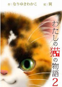 わたしの猫の物語2