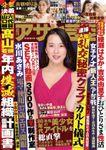 週刊アサヒ芸能 2020年10月22日号