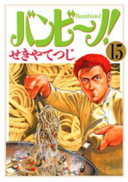 バンビ~ノ!(15)-電子書籍