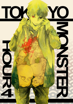TOKYO MONSTER HOUR4-電子書籍