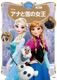 アナと雪の女王 ディズニーゴールド絵本 ベスト
