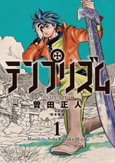 The Tenth Prism (English Edition), Volume 1