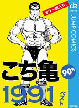 こち亀90's 1991ベスト-電子書籍