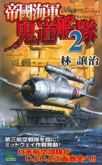帝國海軍鬼道艦隊 太平洋戦争シミュレーション(2)