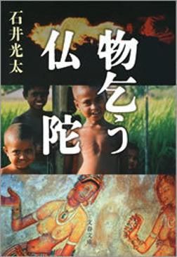 物乞う仏陀-電子書籍
