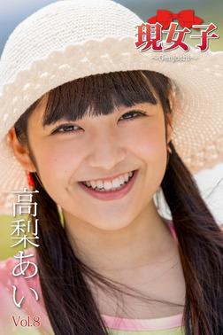 高梨あい 現女子 Vol.08-電子書籍