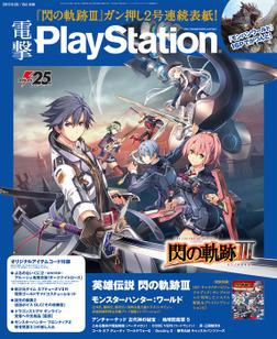 電撃PlayStation Vol.646 【プロダクトコード付き】-電子書籍