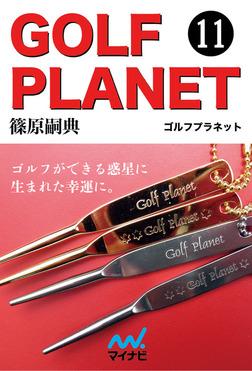 ゴルフプラネット 第11巻 ゴルフ用具を使いこなして上達したい人のために-電子書籍