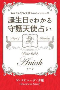 9月24日~9月28日生まれ あなたを守る天使からのメッセージ 誕生日でわかる守護天使占い