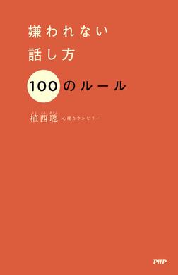 嫌われない話し方 100のルール-電子書籍
