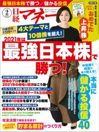 日経マネー 2021年2月号 [雑誌]