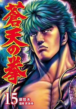 蒼天の拳 15巻-電子書籍