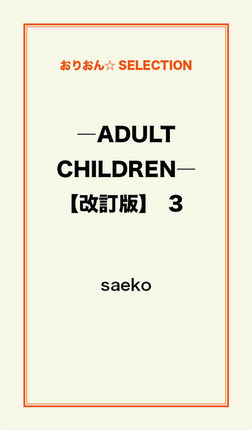 ―ADULT CHILDREN―【改訂版】 3-電子書籍
