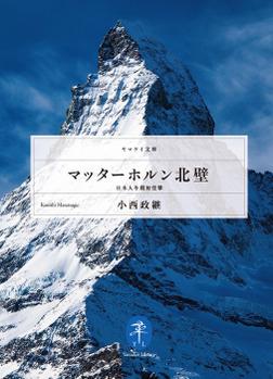 マッターホルン北壁 日本人冬期初登攀-電子書籍