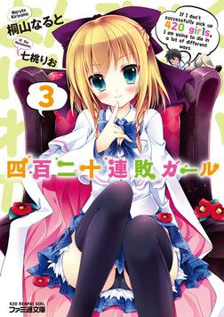 四百二十連敗ガール3-電子書籍
