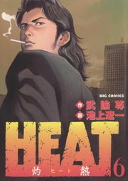 HEAT-灼熱-(6)-電子書籍