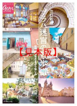プラハ 迷宮の散歩道 改訂新版 【見本】-電子書籍