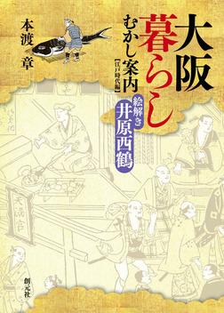 大阪暮らしむかし案内 江戸時代編 絵解き井原西鶴-電子書籍