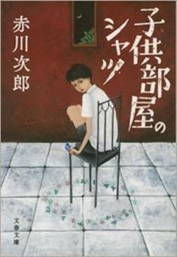 子供部屋のシャツ-電子書籍