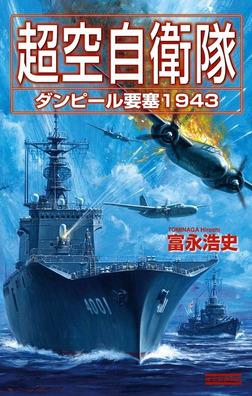 超空自衛隊 ダンピール要塞1943-電子書籍