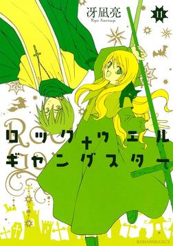 ロックウェル+ギャングスター 分冊版(11)-電子書籍