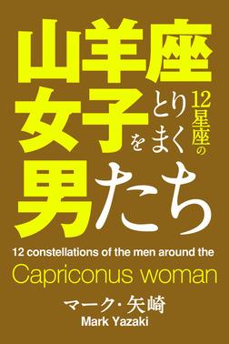 山羊座女子をとりまく12星座の男たち-電子書籍