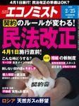 週刊エコノミスト (シュウカンエコノミスト) 2020年02月25日号