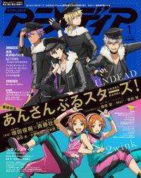アニメディア2020年1月号