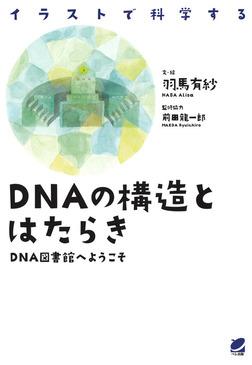 DNAの構造とはたらき : DNA図書館へようこそ イラストで科学する-電子書籍