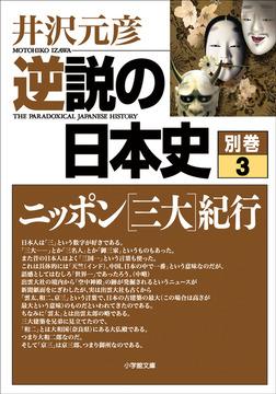 逆説の日本史 別巻3 ニッポン[三大]紀行-電子書籍