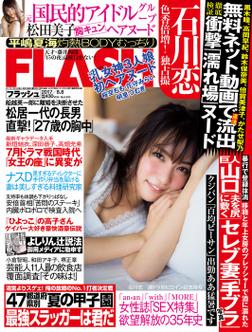 週刊FLASH(フラッシュ) 2017年8月8日号(1433号)-電子書籍