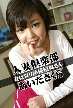 人妻倶楽部 あいださくら 妻はロリ顔純情奥さん-電子書籍