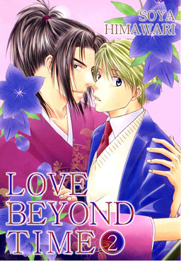 LOVE BEYOND TIME (Yaoi Manga), Volume 2
