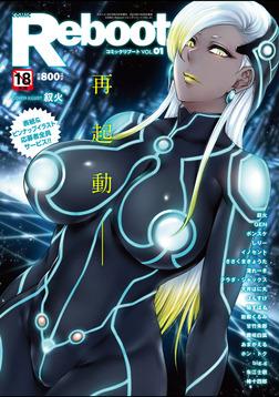 COMIC Reboot(コミックリブート) VOL.01-電子書籍