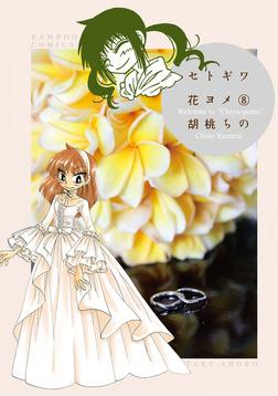 セトギワ花ヨメ(8)-電子書籍
