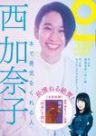 クイック・ジャパン 139