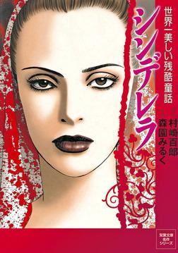 シンデレラ ― 世界一美しい残酷童話 ―-電子書籍