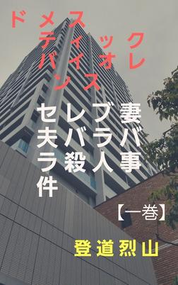 ドメスティックバイオレンス セレブ妻夫バラバラ殺人事件【一巻】-電子書籍