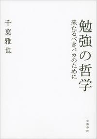勉強の哲学 来たるべきバカのために(文春e-book)
