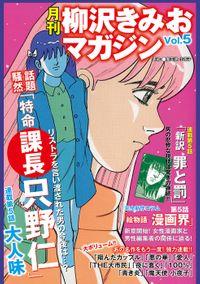 月刊 柳沢きみおマガジン Vol.5
