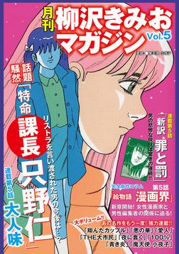 月刊 柳沢きみおマガジン Vol.5-電子書籍