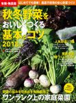 有機・無農薬 秋冬野菜をおいしくつくる基本とコツ 2018年版