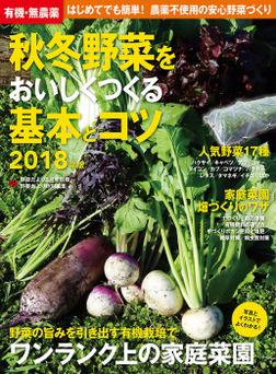 有機・無農薬 秋冬野菜をおいしくつくる基本とコツ 2018年版-電子書籍
