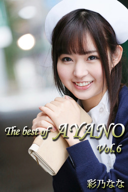 The best of AYANO Vol.6 / 彩乃なな-電子書籍