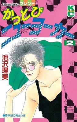 かっとびニューヨーカー(2)-電子書籍