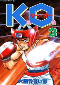 K.O. 【デジタルリマスター版】(3)