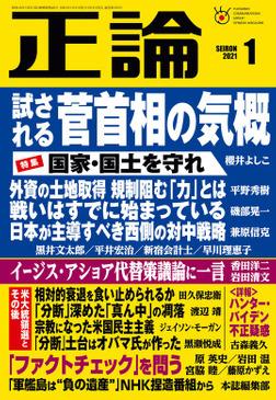 月刊正論2021年1月号-電子書籍