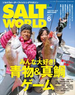 SALT WORLD 2018年6月号 Vol.130-電子書籍